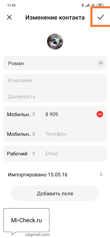 Подтверждение выбора фото для контакта на Xiaomi