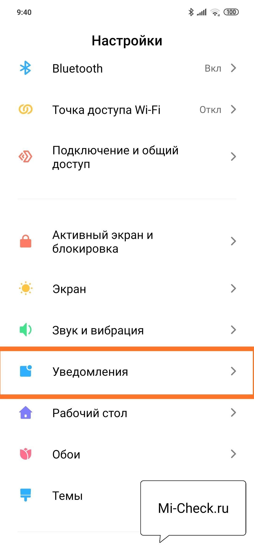 Вход в меню настройки уведомлений на Xiaomi