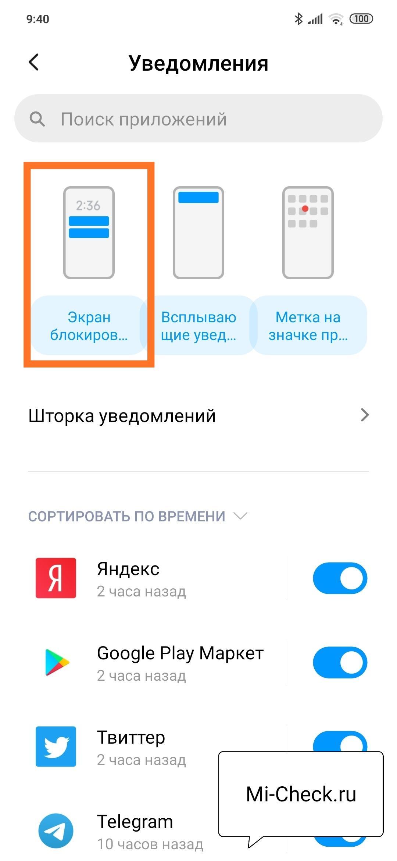 Настройка уведомлений на экране блокировки Xiaomi