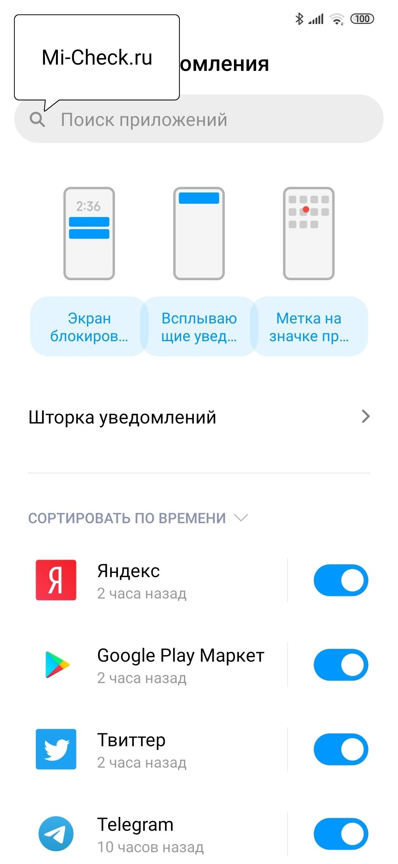 Главный экран меню настройки уведомлений Xiaomi