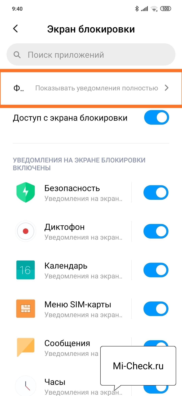 Выбор формата уведомлений на экране блокировки Xiaomi