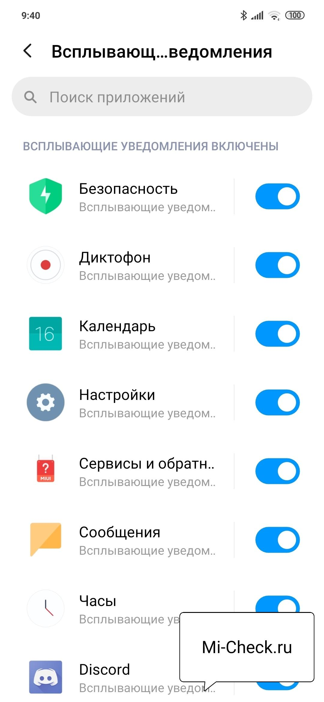Настройка всплывающих уведомлений на Xiaomi
