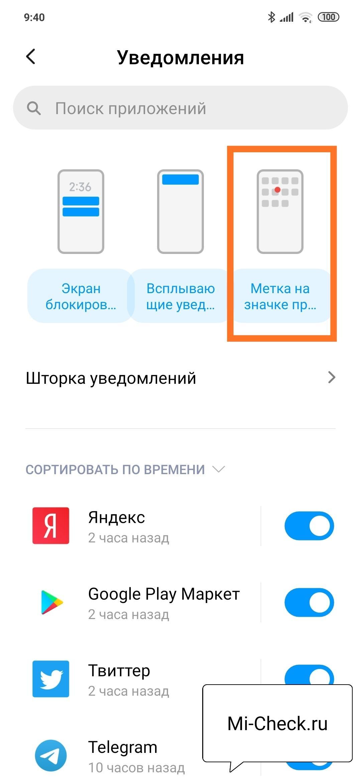 Уведомления меткой на иконке приложений на Xiaomi