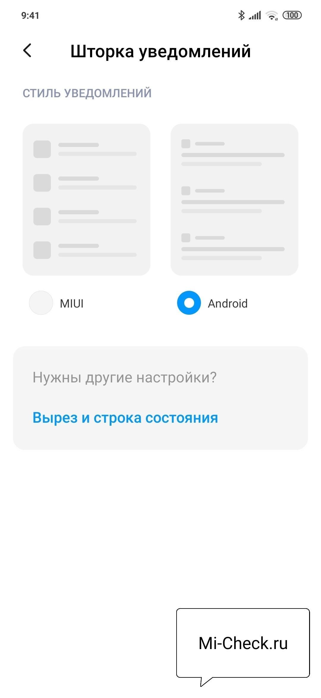 Выбор стиля отображения уведомлений на шторке в Xiaomi