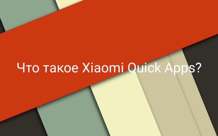 Что такое Quick Apps на Xiaomi