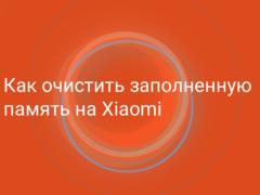Память заполнена на Xiaomi (Redmi), как её освободить