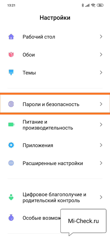 Пароли и безопасность на Xiaomi