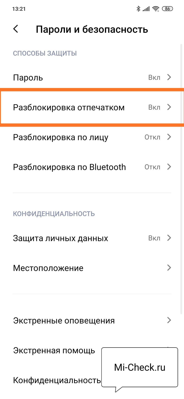 Разблокировка отпечатком на Xiaomi