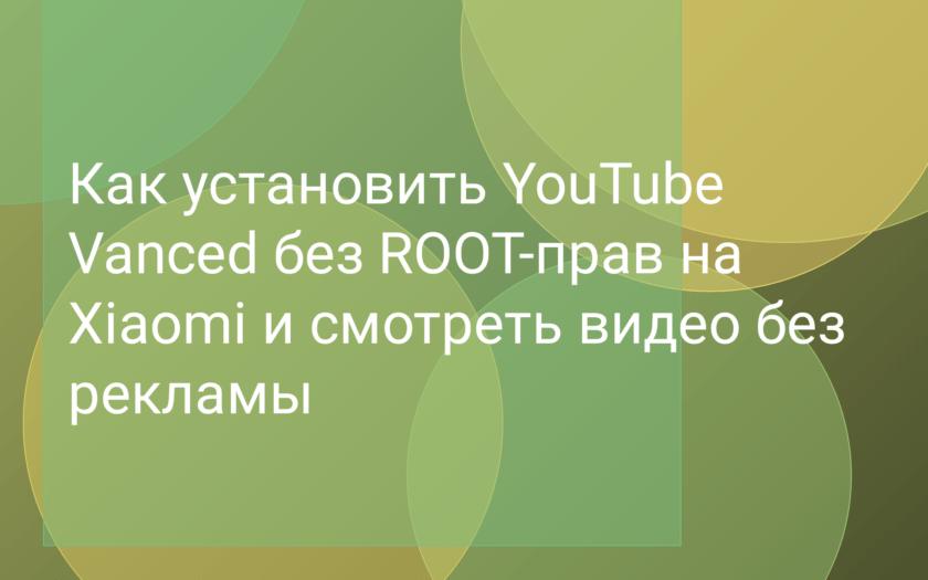Как установить YouTube Vanced без ROOT-прав и смотреть видео без рекламы на Xiaomi (Redmi)