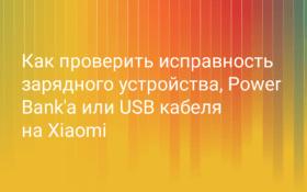Как проверить зарядку, USB кабель, Power Bank на Xiaomi (Redmi) и продлить жизнь аккумулятора телефона