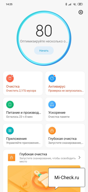 Основные функции приложения Безопаность на Xiaomi