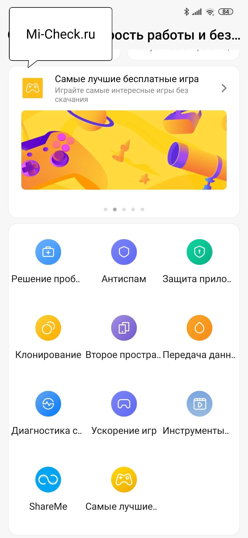 Второстепенные функции приложения Безопасность на Xiaomi