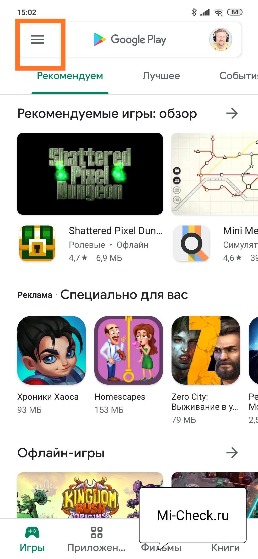 Вход в настройки Play маркет на Xiaomi