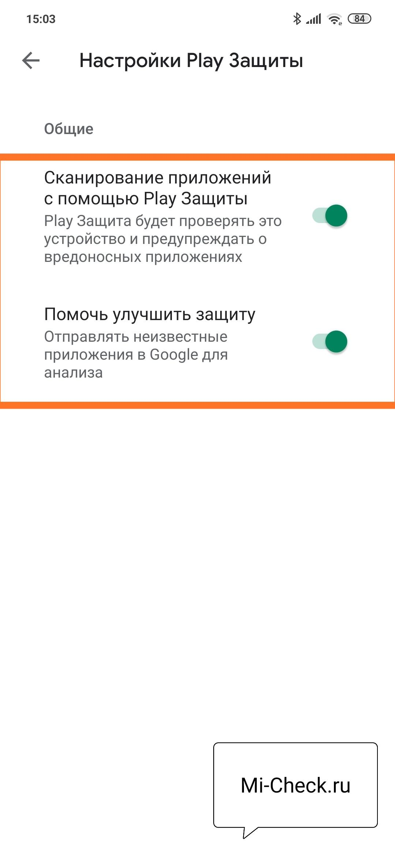 2 переключателя для отключения Play защиты и сетевой слежки на Xiaomi
