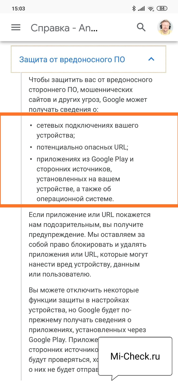Слежка за сетевыми подключениям на Xiaomi