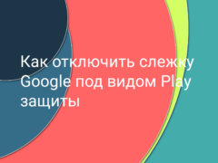 Play защита на Xiaomi (Redmi) следит за вами в пользу Google, как её отключить