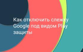 Отключение Google защиты на Xiaomi