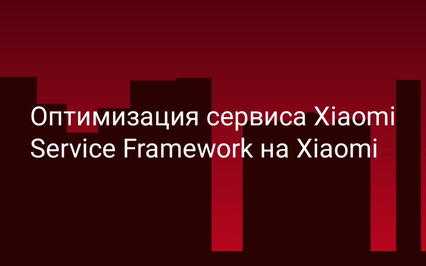 Оптимизация Xiaomi service framework
