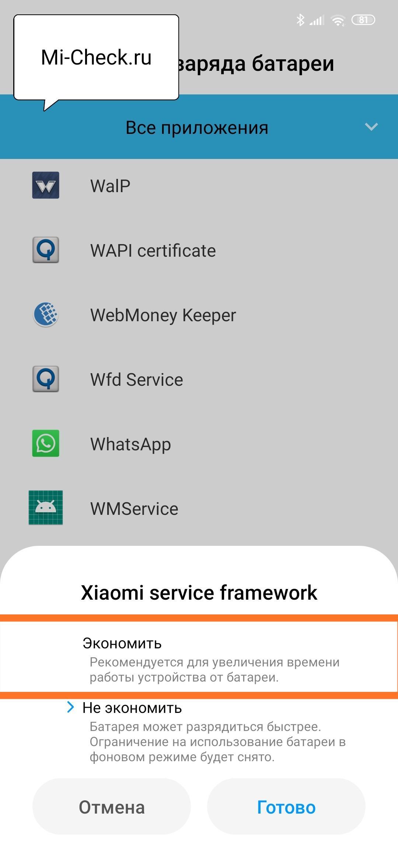активация экономии энергии для сервиса Xiaomi service framework
