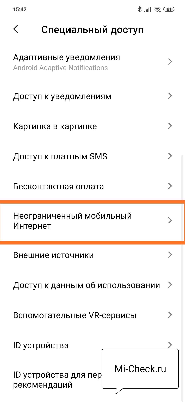 Меню неограниченный мобильный интернет на Xiaomi
