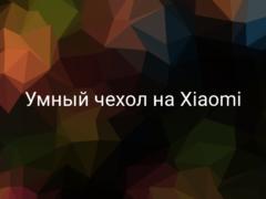 Как работает режим «Умный чехол» на Xiaomi (Redmi)