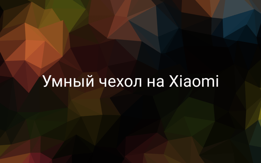 Умная обложка на Xiaomi