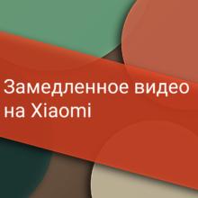 Как снять замедленное видео на Xiaomi (Redmi)