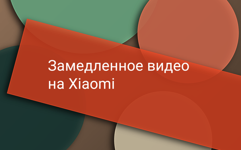 Как снять замедленное видео на Xiaomi