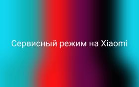 Сервисный режим на Xiaomi
