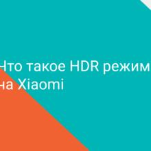Что такое HDR на Xiaomi (Redmi) в настройке камеры