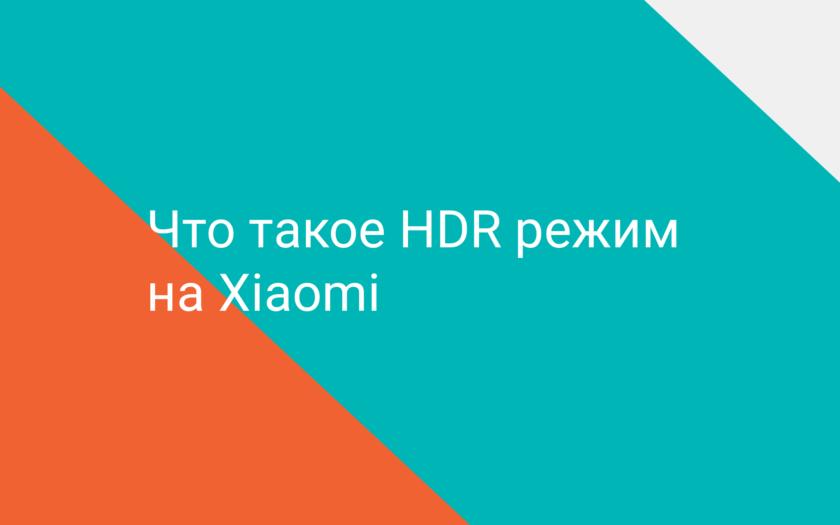 Что такое HDR режим на Xiaomi