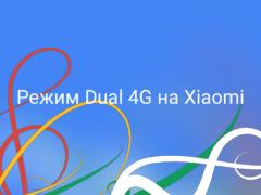 Режим Dual 4G на Xiaomi (Redmi): что означает и какие преимущества даёт