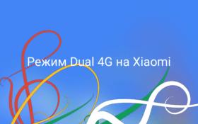 Режим Dual 4G на Xiaomi