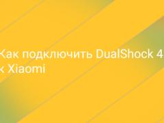 Как подключить геймпад DualShock 4 к Xiaomi (Redmi)