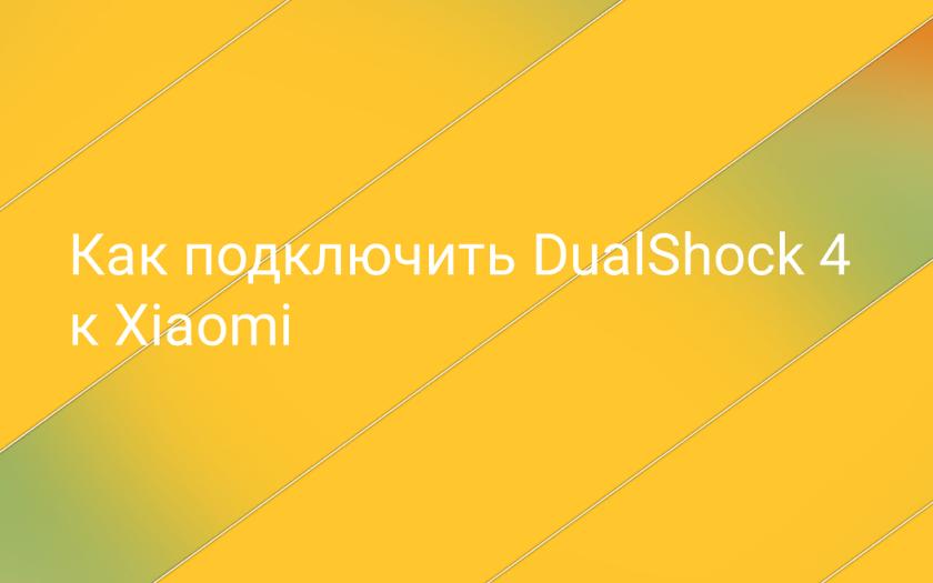 Как подключить DualShock 4 к Xiaomi