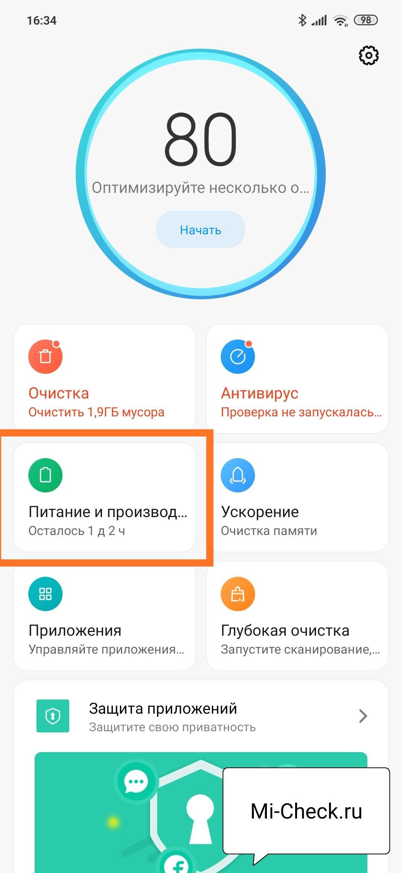 Питание и производительность в приложении Безопасность на Xiaomi