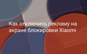 Как отключить рекламу на экране блокировки Xiaomi