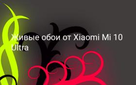 Живые обои от Xiaomi Mi 10 Ultra