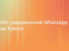Нет уведомлений от Whatsapp на Xiaomi (Redmi), как настроить приложение так, чтобы оно работало стабильно