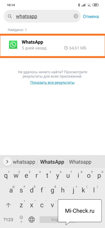Выбор приложения Whatsapp