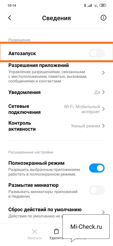 Включение автозагрузки для Whatsapp на Xiaomi