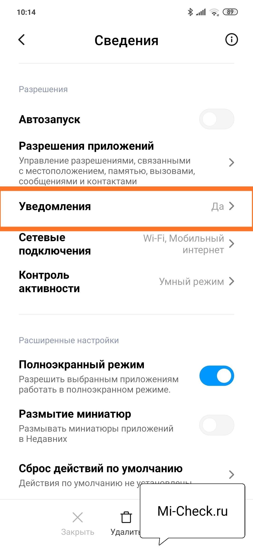 Настройки уведомлений на Xiaomi