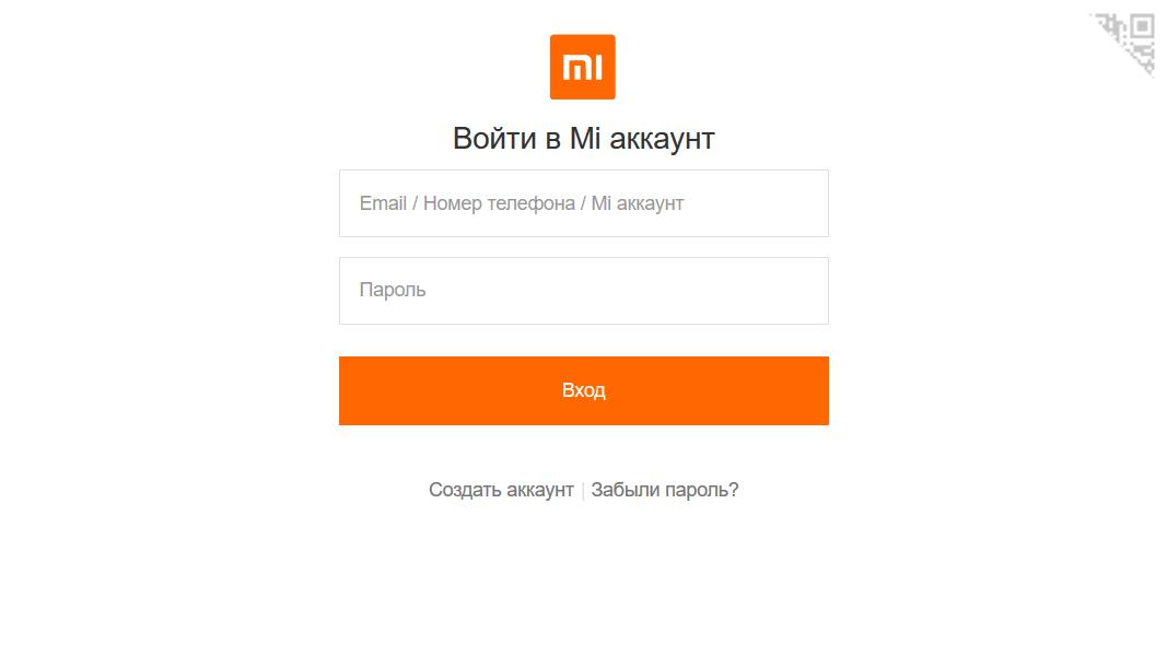 Авторизация для входа в Mi аккаунт