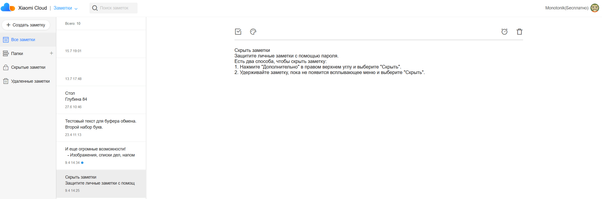 Операции с заметками на компьютере