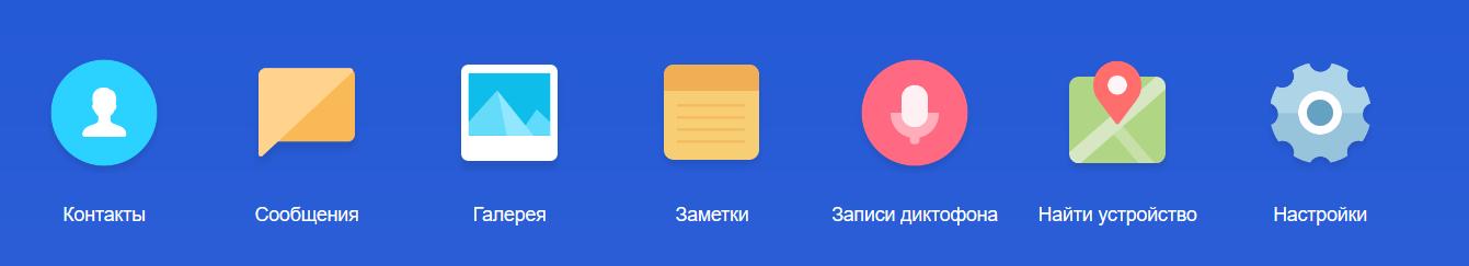 Выбор раздела Заметки для управления ими в Mi облаке на компьютере
