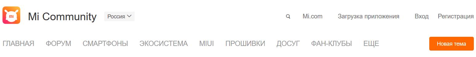 Раздел Прошивки на сайте Xiaomi