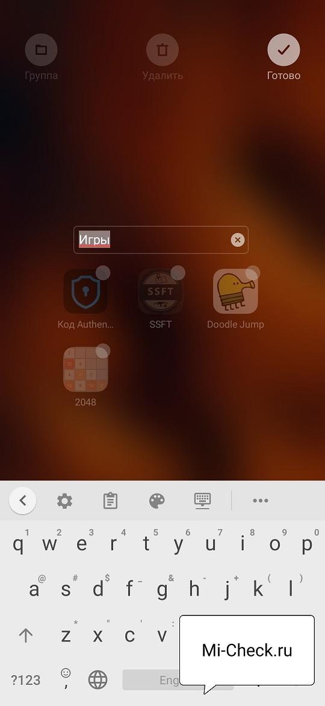 Режим переименования папки без возможности отключения рекламы на Xiaomi