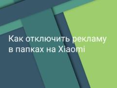 Как убрать рекламу в папках на Xiaomi (Redmi)