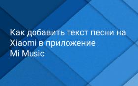 Как добавить текст песни на Xiaomi