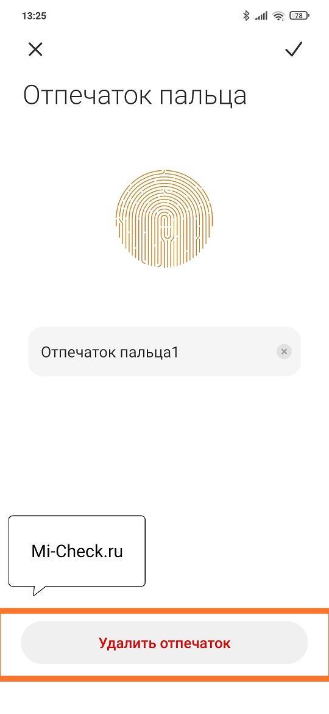 Удаление образца отпечатка пальца на Xiaomi